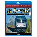 ビコムベストセレクションBDシリーズ 787系 特急リレーつばめ 博多〜新八代(Blu-ray)