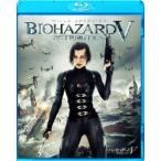 バイオハザードV:リトリビューション(Blu-ray)