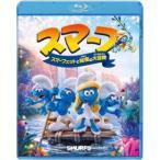 スマーフ スマーフェットと秘密の大冒険  Blu-ray