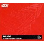 BEST OF WANDS VIDEO HISTORY [DVD]