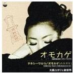 大西ユカリと新世界/オモカゲ(CD)