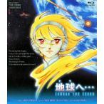 地球へ…(Blu-ray)