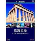 V-music 02 遺跡浪漫 The World Heritage [DVD]