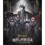 聖飢魔II/地獄の再審請求 -LIVE BLACK MASS 武道館-(Blu-ray)