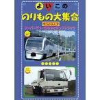 よいこののりもの大集合スペシャル スーパービュー踊り子とダンプトラック(DVD) BWD-1101