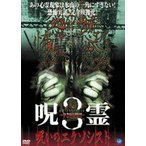 呪霊3/呪いのエクソシスト [DVD]
