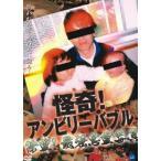 怪奇!アンビリーバブル 除霊!最強悪霊写真(DVD)