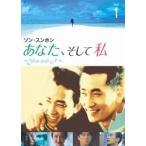 あなた、そして私 〜You and I〜 VOL.1 [DVD]