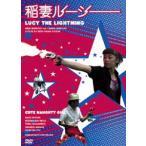 稲妻ルーシー(DVD)