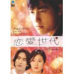 ショッピング恋愛 恋愛世代 vol.3(DVD)