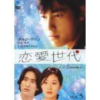 ショッピング恋愛 恋愛世代 vol.5(DVD)