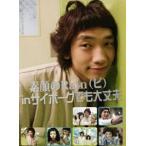 素顔のRain(ピ) in サイボーグでも大丈夫 [DVD]