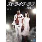 ストライク・ラブ 完全版 DVD-BOX 1 [DVD]