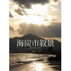 海炭市叙景 DVD-BOX(DVD)