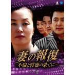 妻の報復 〜不倫と背徳の果てに〜 DVD-BOX2(DVD)