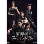 清潭洞〈チョンダムドン〉スキャンダル DVD-BOX3 [DVD]