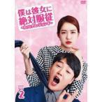僕は彼女に絶対服従 〜カッとナム・ジョンギ〜 DVD-BOX2(DVD)