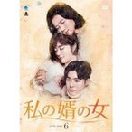 私の婿の女 DVD-BOX6 [DVD]