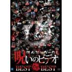 ほんとにあった!呪いのビデオ BEST OF BEST [DVD]