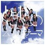 とちおとめ25 / とちおとめ25のテーマ/あの空をこえて〜2012〜(typeち) [CD]