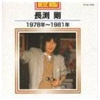 長渕 剛/長渕剛(CD)