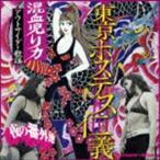 (オムニバス) 夜の番外地 東京ホステス仁義 混血児リカ アウトサイダー歌謡(CD)
