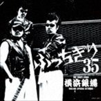 T.C.R.横浜銀蝿R.S.R. / 横浜銀蝿35周年&リーダー嵐還暦記念アルバム「ぶっちぎり35 〜オールタイム・ベスト」 [CD]