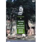 中国世界遺産 5 峨眉山と楽山大仏 全3枚組 スリムパック(DVD)