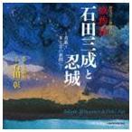 石田彰 / 歴史ロマン朗読CD 城物語 石田三成と忍城 〜青藍〜 水と雲の狭間に… [CD]