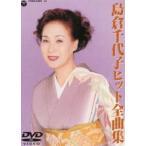島倉千代子ヒット全曲集(DVD)