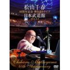 (初回仕様)松山千春 40周年記念弾き語りライブ 日本武道館 2016.8.8【DVD】(DVD)