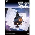 MV SERIES(ミュージックビデオ シリーズ)宇宙戦艦ヤマト2199【DVD】(DVD)