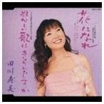 田川寿美/花になれ -うめ さくら あやめ あじさい ひがんばなー/悲しい歌はきらいですか(CD)