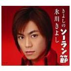氷川きよし/きよしのソーラン節/希望という名の最終列車(CD)