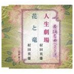 村田英雄/舞踊名曲ベスト選 人生劇場/花と竜(CD)