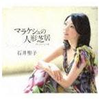 石井聖子 / マラケシュの人形芝居 [CD]