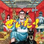 在日ファンク/ぜいたく(CD)