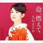 大石まどか/命、燃えて/桂浜雨月(CD)