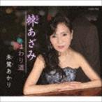 朱鷺あかり/棘あざみ(CD)