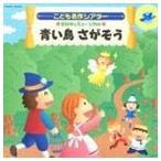 はっぴょう会★おゆうぎ会用CD: こども名作シアター おはなしミュージカル 青い鳥 さがそう(CD)