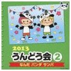 2013 うんどう会 2 なんだ パンダ サンバ(CD)