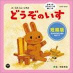 コーラス・ミュージカル どうぞのいす 短縮版(CD)