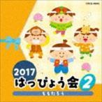2017 はっぴょう会 2 ももたろう(CD)