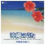 (オムニバス) 沖縄のうた 沖縄諸島編(1)(CD)