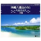 東嵩西美寛/沖縄八重山のうた (CD)