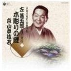 京山幸枝若[初代] / 京山幸枝若 浪曲全集(5) 〜左甚五郎シリーズ〜 [CD]