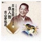 京山幸枝若[初代] / 京山幸枝若 浪曲全集(6) 〜左甚五郎シリーズ〜 [CD]