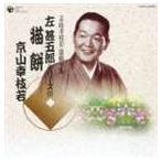 京山幸枝若[初代] / 京山幸枝若 浪曲全集(7) 〜左甚五郎シリーズ〜 [CD]