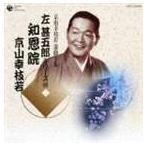 京山幸枝若[初代] / 京山幸枝若 浪曲全集(8) 〜左甚五郎シリーズ〜 [CD]