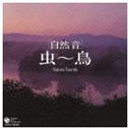自然音シリーズ 虫、鳥(CD)